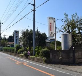 小川園製茶工場