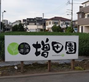 秋津茶房増田園
