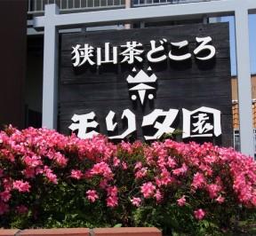 morita-kanban
