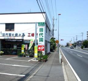 tashiroen2