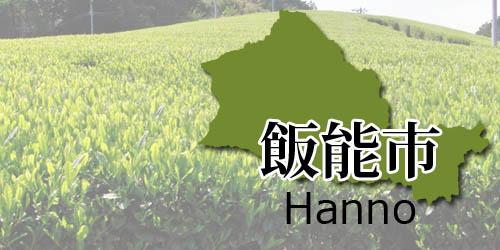 hannoshi-area2018
