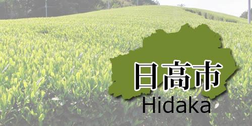 hidakashi-area2018