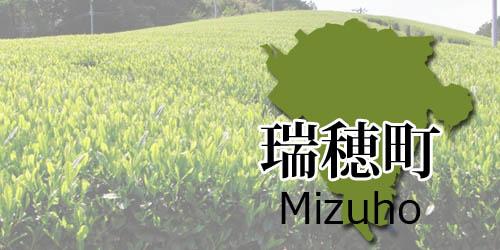 mizuhomachi-area2018