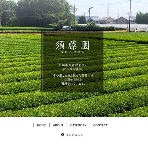 須藤園製茶工場